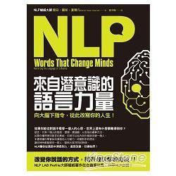 NLP來自潛意識的語言力量:向大腦下指令,從此改寫你的人生...
