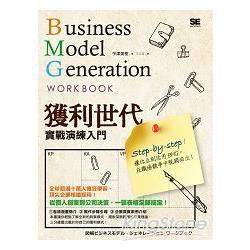 獲利世代實戰演練入門:Business Model Generation Work Book