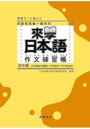 來學日本語 作文練習帳 — 初中級