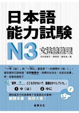 日本語能力試驗: N3 文法總整理