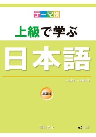 テーマ別 上級で学ぶ日本語 三訂版(書+CD)