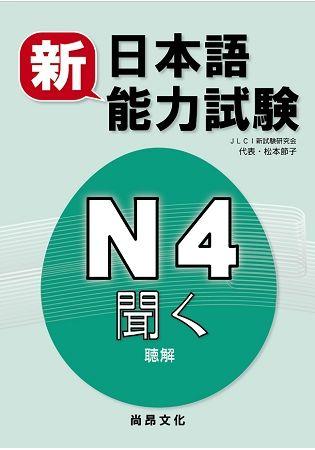 新日本語能力試験 N4聞く(聴解)(書+2CD)
