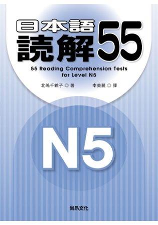 N5日本語読解55