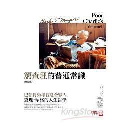 窮查理的普通常識: 巴菲特50年智慧合夥人查理.蒙格的人生哲學 (修訂版)