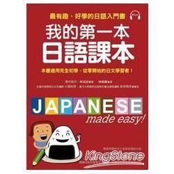 我的第一本日語課本:最有趣、最好學的日語入門書 (附MP3)