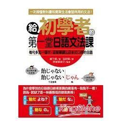 給初學者的第一堂日語文法課 -一次搞懂教科書跟實際生活會話所用的文法(附MP3)