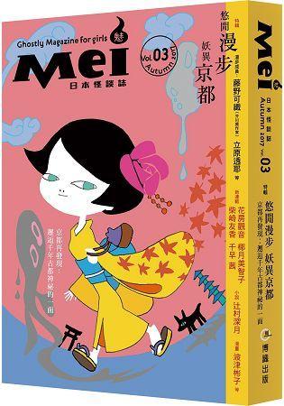 Mei魅:日本怪談誌03