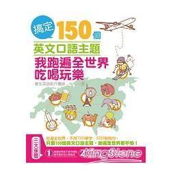 搞定150個英文口語主題,我跑遍全世界吃喝玩樂(附MP3)