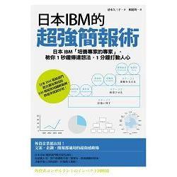 日本IBM的超強簡報術: 日本IBM培養專家的專家, 教你1秒鐘傳達想法, 1分鐘打動人心!