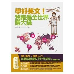 學好英文!我跑遍全世界賺‧大‧錢:學1個單字就同時掌握10個單字,學會500個單字,就掌握5000個單字!(附MP3)