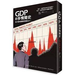 GDP的多情簡史 : GDP到底是什麼?又是怎麼來的?為什麼每個國家都愛GDP?