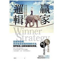 贏家邏輯-贏家與輸家的分別,往往取決在思考邏輯不同