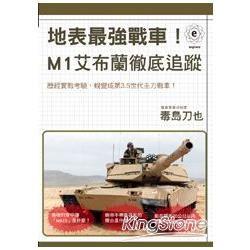 地表最強戰車!M1艾布蘭徹底追蹤