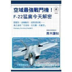 空域最強戰鬥機!F-22猛禽今天解密