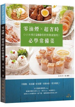 零油煙 × 超省時必學常備菜:小小米桶的250個廚房關鍵重點!                        免看顧、好清潔、一菜多變化!