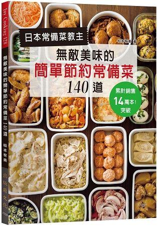 日本常備菜教主-無敵美味的簡單節約常備菜140道:累計銷售突破14萬本!省水省電省瓦斯,營養更均衡!