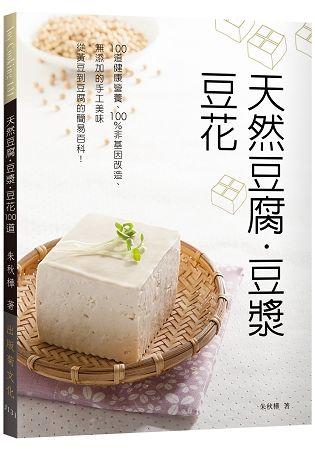 天然豆腐.豆漿.豆花: 100道健康營養、100%非基因改造、無添加的手工美味自己做。 從黃豆到豆腐的簡易百科!