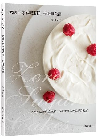 低醣 × 零砂糖蛋糕:美味無負擔,正在控制體重或血糖,也能盡情享用的糕點配方