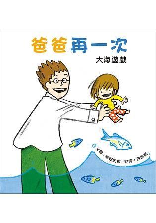 爸爸再一次2:大海遊戲:秦好史郎的創意育兒圖畫書