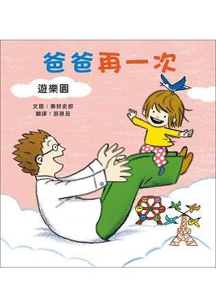 爸爸再一次3:遊樂園 秦好史郎的創意育兒圖畫書