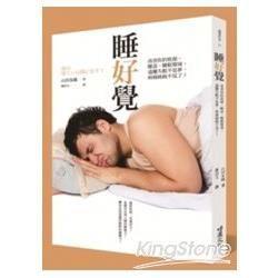 睡好覺:改善你的枕頭、睡姿、睡眠環境,遠離失眠不是夢,病痛統統不見了!