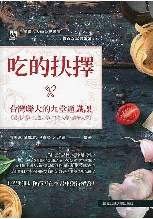 食品安全與生活:吃的抉擇‧台灣聯大的九堂通識課
