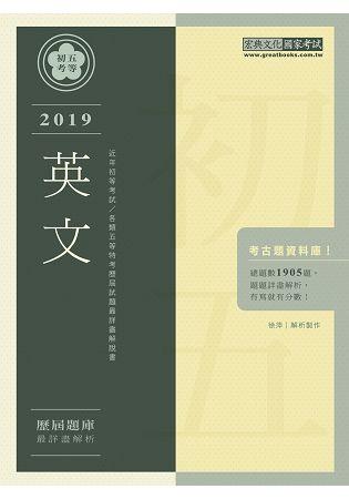 (最詳盡試題解析)2021全新 初考五等「歷屆題庫完全攻略」:英文(總題數1755題)