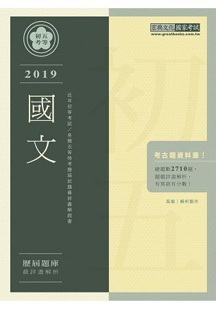 (最詳盡試題解析)2021全新 初考五等「歷屆題庫完全攻略」:國文(總題數3250題)