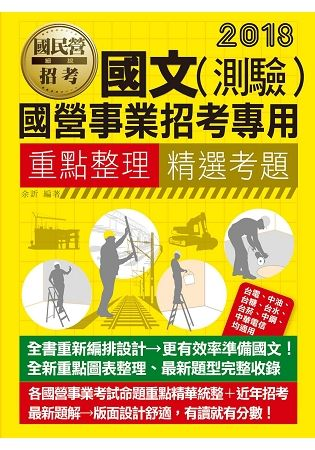 2012年細說國民營招考:國文