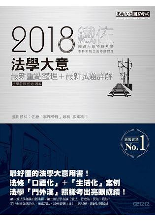 (連續第8年銷售冠軍)2020全新改版:鐵路法學大意