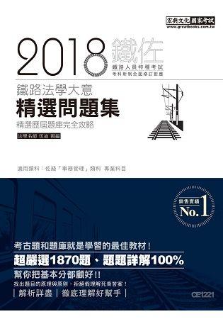 (連續第8年銷售冠軍)2020全新改版:鐵路法學大意歷屆問題集(總題數:2420題)