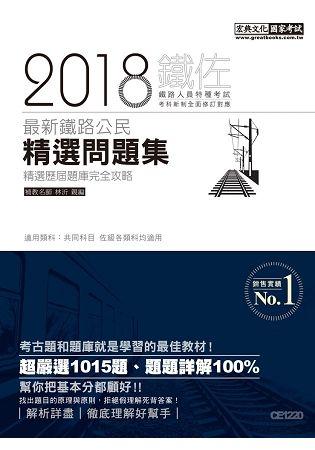 (連續第8年銷售冠軍)2020全新改版:最新鐵路公民歷屆問題集(總題數:1260題)