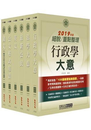 最完善重點整理 2020全新「細說」 初考/五等:「一般行政」套書