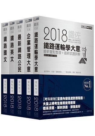 連續第8年銷售冠軍 2020全新改版:鐵路特考:佐級「運輸營業」類科套書