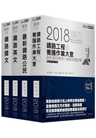 連續第8年銷售冠軍 2020全新改版:鐵路特考:佐級「養路工程」類科套書