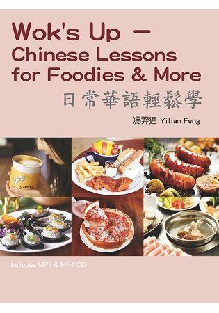 日常華語輕鬆學(單字及會話MP3+單字MP4)
