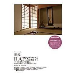 圖解日式茶室設計: 110個重要觀念與表現手法, 創造風格獨具、用心領略的品茶空間