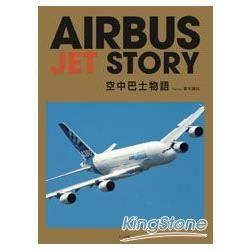 空中巴士物語 Airbus Jet Story