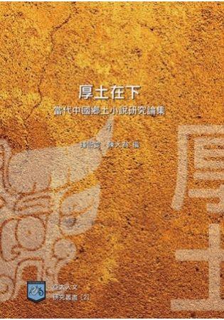 厚土在下:當代中國鄉土小說研究論集