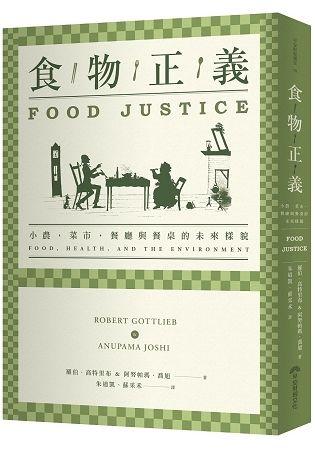 食物正義:小農,菜市,餐廳與餐桌的未來樣貌