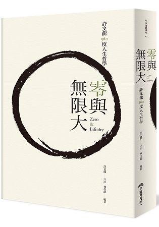 零與無限大: 許文龍360度人生哲學 (修訂第1版)