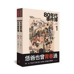 80年代事件簿套書(共2冊):80年代事件簿1+2