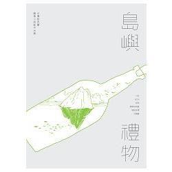 島嶼禮物Island to Island(精裝本):台灣紐西蘭圖像小說創作合集