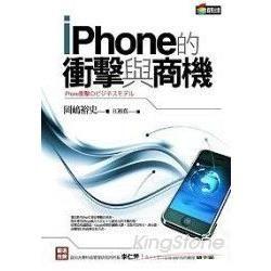 IPHONE的衝擊與商機-新商業周刊叢書262