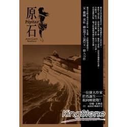 原石-繆思小說 9