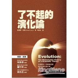 了不起的演化論(新版) 原書名:雀鳥、果蠅與上帝