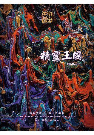 精靈王國-彌勒聖道行(四十五部曲)