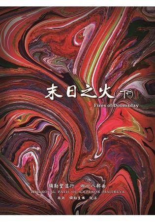 末日之火(下)-彌勒聖道行(四十八部曲)