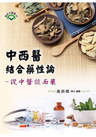 中西醫結合藥性論:從中醫談西藥