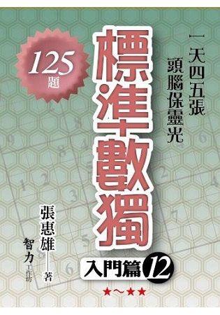 標準數獨-【入門篇12】